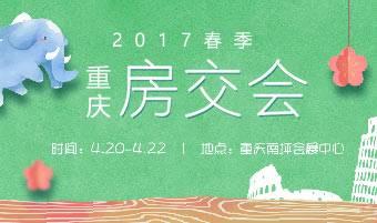 2017重庆春季房交会
