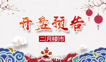 杭州2月开盘预告