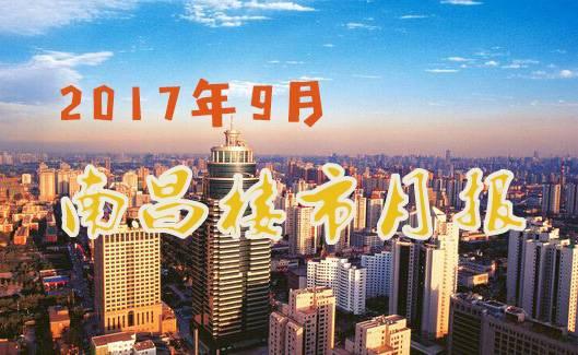 9月南昌市住宅成交44.57万方 环比微涨0.92%