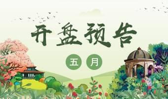 杭州五月开盘预告