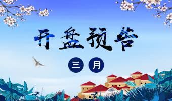 杭州3月开盘预告