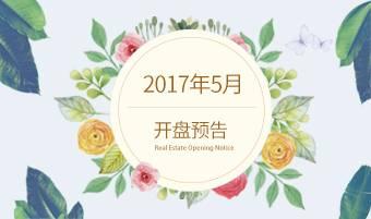 上海5月开盘预告