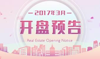 上海3月开盘预告