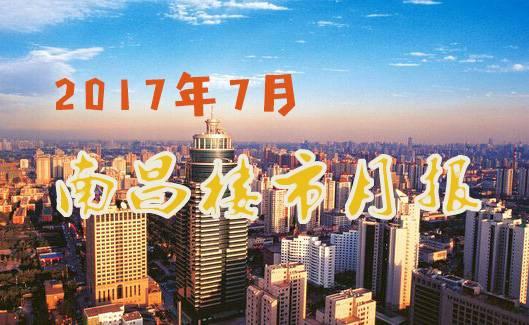 7月南昌新房住宅成交36.28万方环比增长7.72%