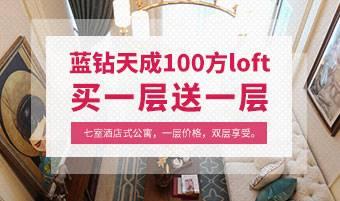 蓝钻天成100方loft 买一层送一层!