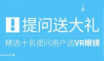 提问有大礼!VR眼镜送给你