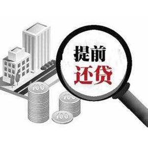 房贷利率提高别急着提前还款 不知道这三个问题小心吃大亏