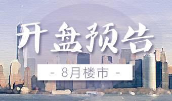 上海8月开盘预告