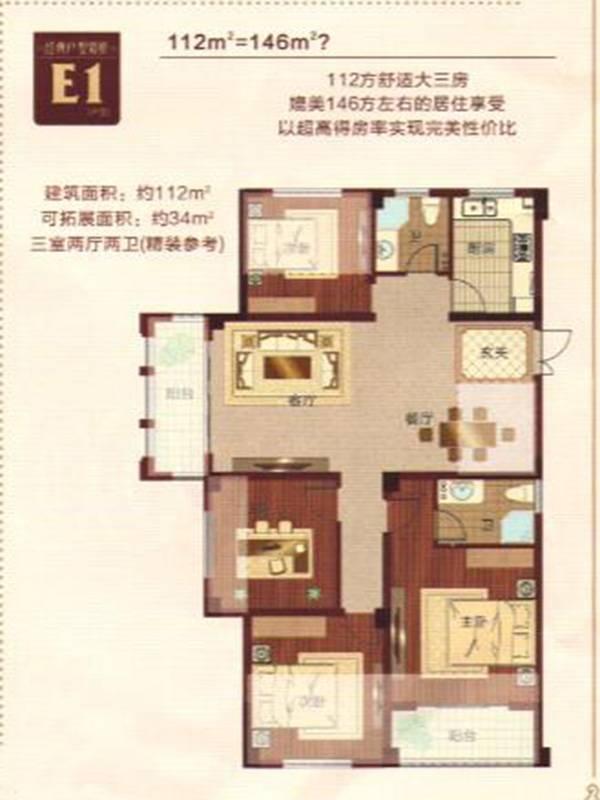 滨江九号E1户型