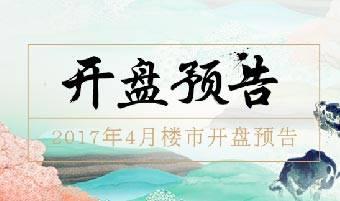 上海4月开盘预告