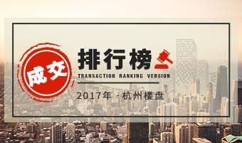 2017年杭州楼市销售排行榜