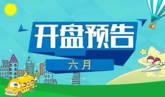 杭州六月开盘预告