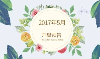 武汉2017年5月开盘预告