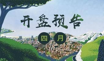 杭州四月开盘预告