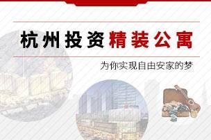 杭州投资精装公寓 为你实现自由安家的梦