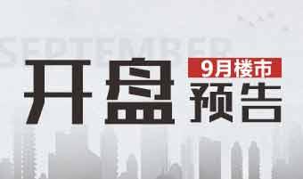 上海市9月开盘预告