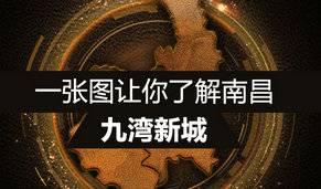 图说楼市01期:一张图了解南昌九湾新城