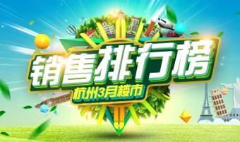 杭州三月楼市销售套数排行榜