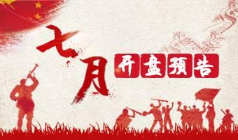 上海7月开盘楼盘