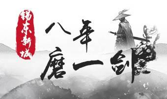 锡东新城 八年磨一剑