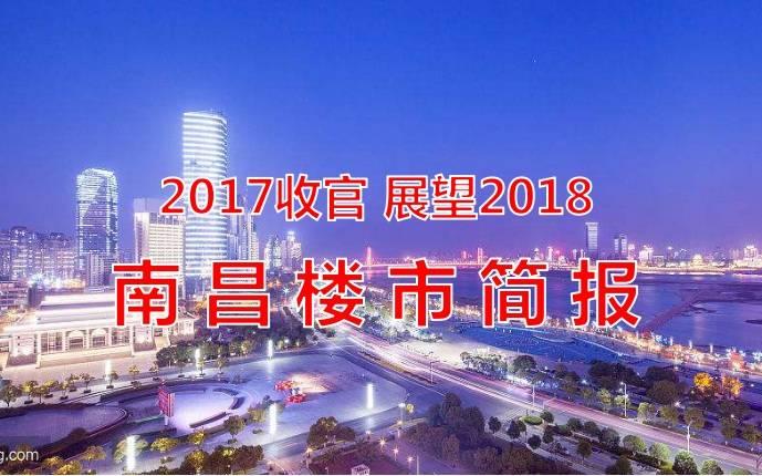 2017年南昌少卖1万多套房 住宅库存不足7个月
