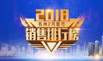 杭州二月楼市销售排行榜