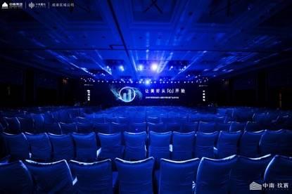 十五的月亮  十六圆满 2018中南置地品牌入渝暨中南玖宸产品发布会落幕