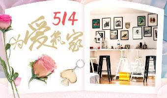 购房赢大礼,514为爱筑家!