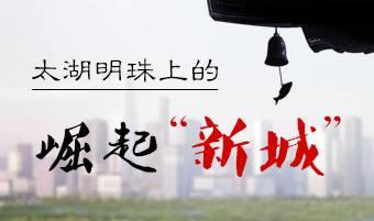 """太湖明珠上的崛起""""新城"""""""