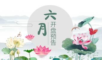 上海6月开盘预告
