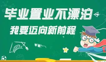 上海毕业置业不漂泊