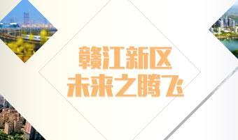 赣江新区未来之腾飞