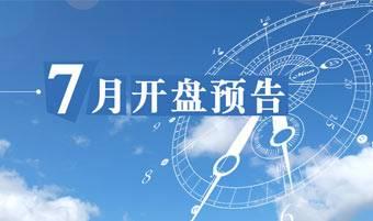 武汉7月开盘预告