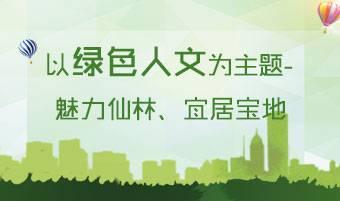 以绿色人文为主题—魅力仙林、宜居宝地