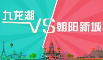 九龙湖VS朝阳新城