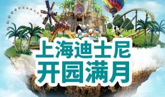 上海迪士尼开盘满月