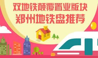 双地铁颠覆置业版块 郑州地铁楼盘推荐