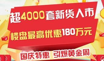 广州国庆超4000套新货入市