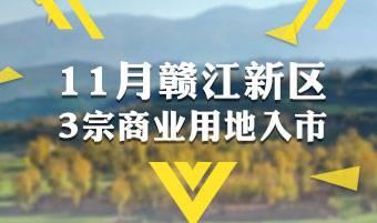 南昌11月赣江新区3宗商业用地入市