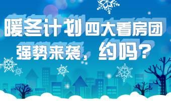 暖冬计划——四大天团强势来袭,约吗?