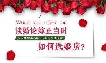 谈婚论嫁正当时,你的婚房选好了吗