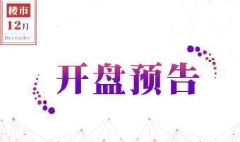 青岛12月开盘预告