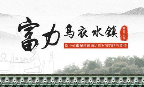 富力乌衣水镇——新中式徽派建筑