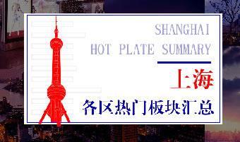 上海各区热门板块汇总