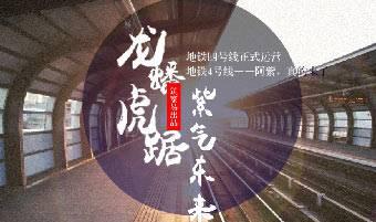 南京地铁四号线正式运营