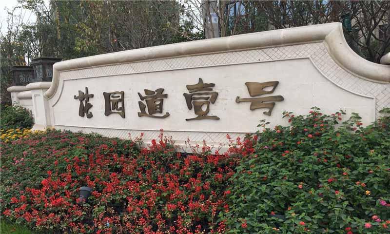 三江花园道壹号实景图