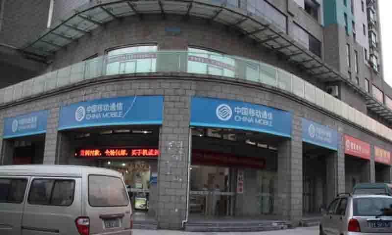 配套图-中国移动通信