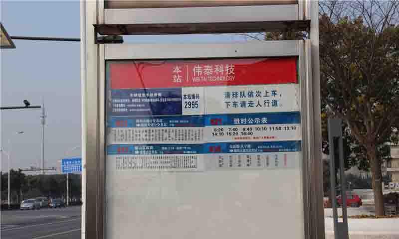 配套图-公交站牌