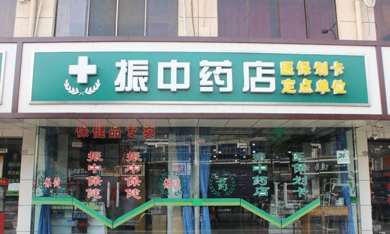 配套图-药店
