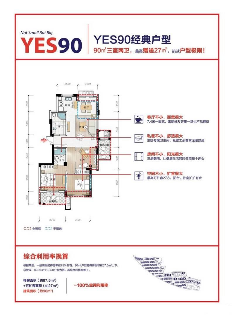 赞成乐山红叶9号楼90方户型